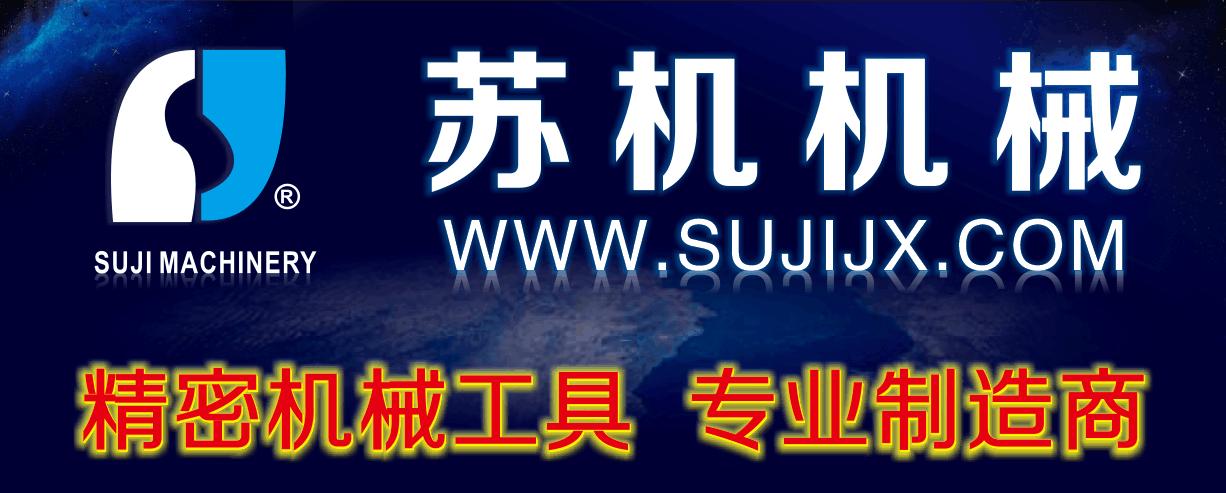 苏州苏机机械有限公司