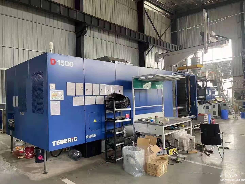 二手泰瑞D1500塑料注射成型机