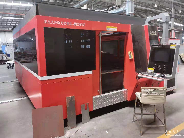 二手美克MK3015F激光切割机(3000瓦)