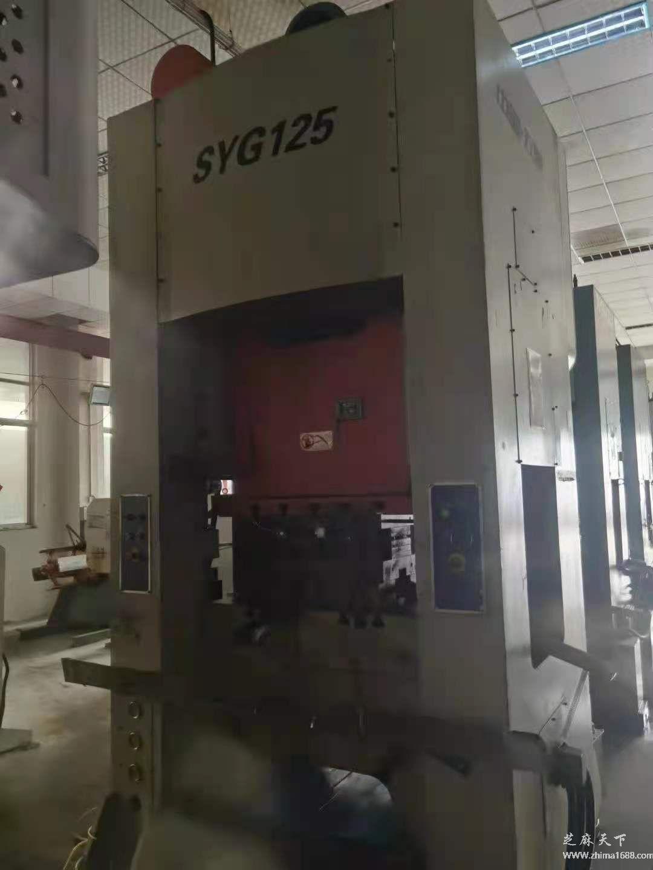二手扬州双赢SYG125高速冲床(125吨)